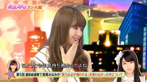 【元AKB48】高橋みなみには歌手という夢を諦めず追い続け「努力は必ず報われる」を証明して欲しかった