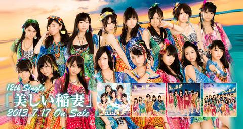 【SKE48】『美しい稲妻』がしれっと過去最高ペースの売上達成