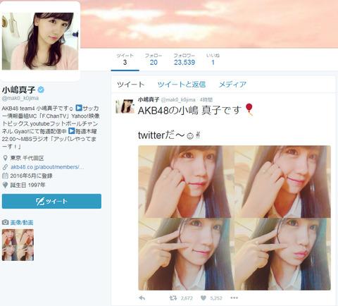 【AKB48】若手メンバーが一斉にTwitterを開始!!!