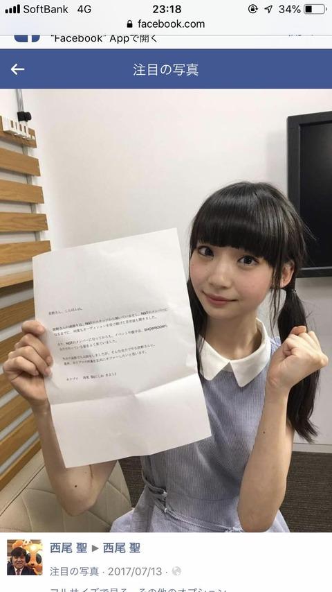 【NGT48】荻野由佳にホリプロオファーしたのは取締役の西尾聖だった?