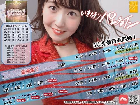 【SKE48】惣田紗莉渚「今回の握手会、一番部数が多いみたいです!期待してもらえてるのかな?」