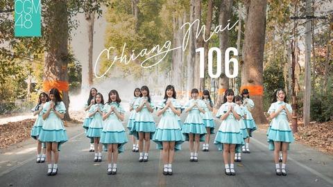 【いずりな】CGM48デビューシングル「チェンマイ106号」MVキタ━━━(゚∀゚)━━━!!【伊豆田莉奈】
