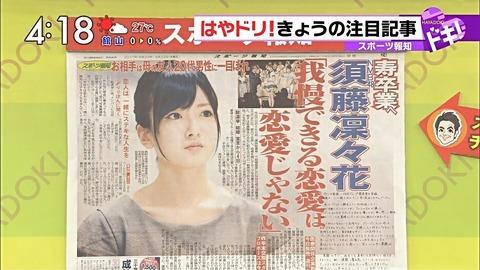 【AKB48G】峯岸みなみの坊主と須藤凜々花の結婚発表、どっちが凶悪?
