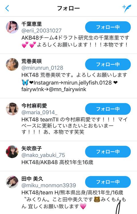 【HKT48】このフォロー欄じゃ俺がまるでロリコンみたいじゃん!【Twitter】