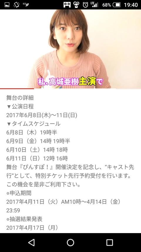 【悲報】元AKB48高城亜樹がなーにゃと舞台W主演、卒業した若手を道連れにしようとしてる?