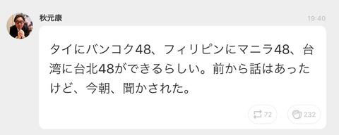 【755】秋元康「海外に新しい48グループ出来るの今日の朝に聞いたwwwwwwww」