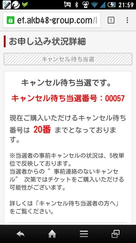 AKB48劇場公演のキャンセル待ちって、どれくらいの番号まで入れるものなの?