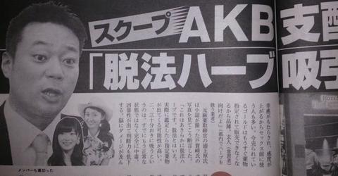 人は過ちを犯すもの、AKBの為にも戸賀崎にもう一度チャンスをあげたい!