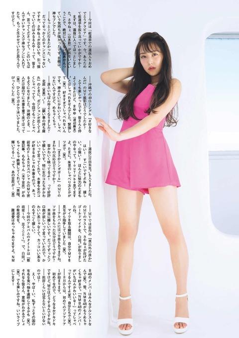 【NMB48】みるるんの甘く危険な股間【白間美瑠】
