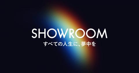 SHOWROOMがジャニーズと業務資本提携
