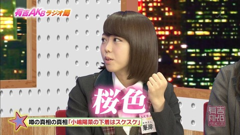 【AKB48】込山市川湯本が「ナイスバディと思ったメンバー」の質問に「あるメンバーの乳首が桜色」って言ってたんだが