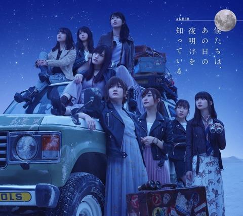 【AKB48】9thアルバム「僕たちは、あの日の夜明けを知っている」2日目売上は7,269枚