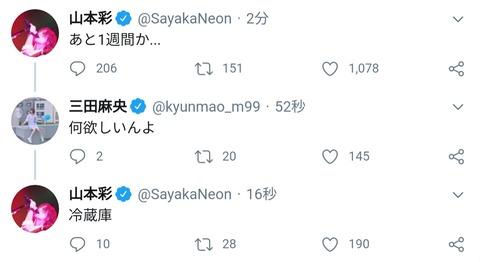 【ヴァタ子】山本彩ちゃん、三田麻央に冷蔵庫をねだるwww
