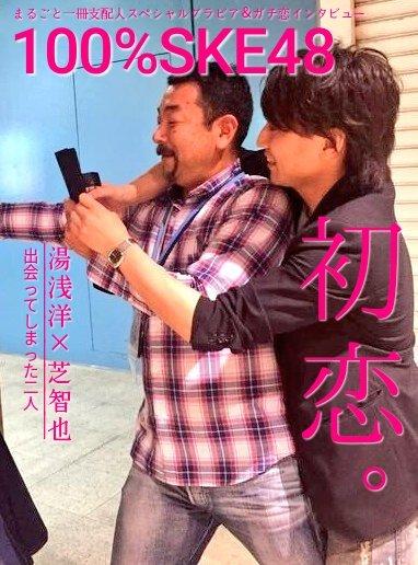 【100%SKE48】木本花音「坂道グループは脱がないけど、SKE48は脱ぎます!」