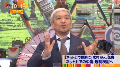 【ワイドナショー】松本人志「テラスハウスを悪く言うのは間違ってる。匿名で誹謗中傷してる奴が悪い」反論できる?