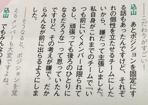 【AKB48】込山榛香「(公演)ポジション固定にする話があったんですけど皆が前に出られるようにする為反対しました」