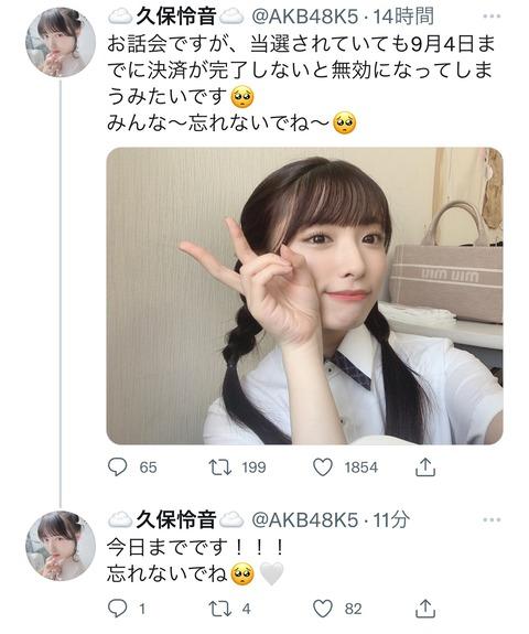 【AKB48】さとねちゃん「お前らお話し会の決済忘れんなよ!!」【久保怜音】