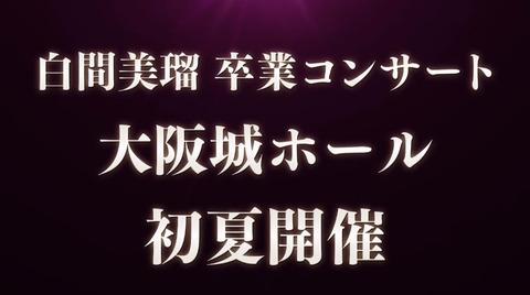 【NMB48】白間美瑠が卒業発表!大阪城ホールで卒業コンサート開催決定!