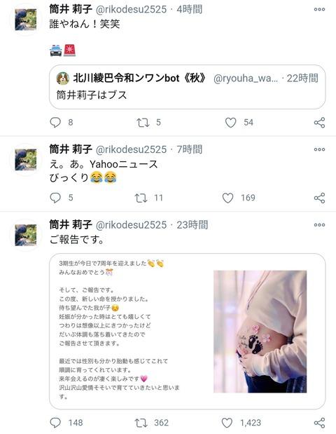 【元HKT48】筒井莉子さん、妊娠を発表!!!