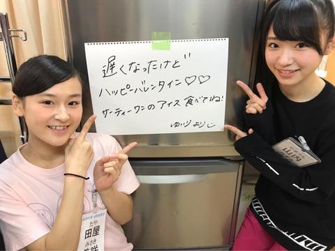 【AKB48】ゆいりーPが16期にバレンタインのチョコアイスを差し入れするも漢字を間違える痛恨のミスwww【村山彩希】