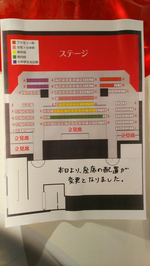 【悲報】NGT48劇場、最前列がファミリー・小中学生枠になる