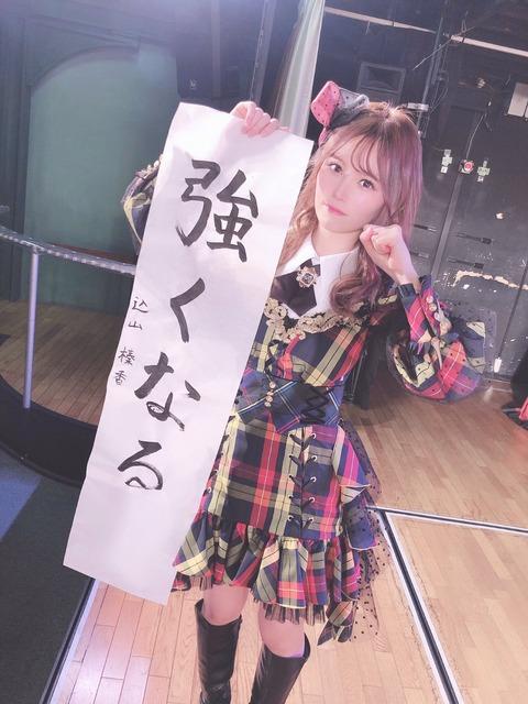 【AKB48】チームKキャプテン込山榛香「AKBもHKTみたいに出張公演させて欲しい」