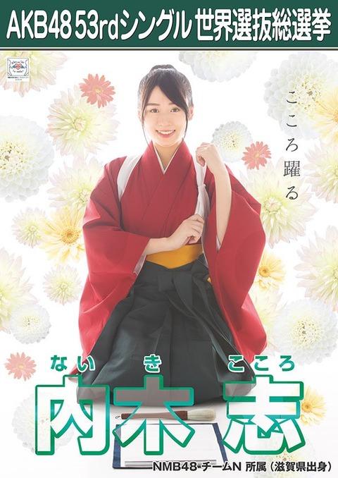 【AKB48総選挙】NMB48で速報最高位の内木志って何者?