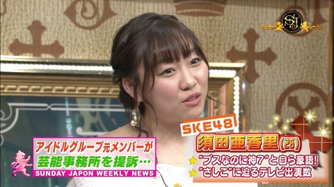 【SKE48】須田亜香里の給料事情を武井壮が暴露「ハンパじゃない」