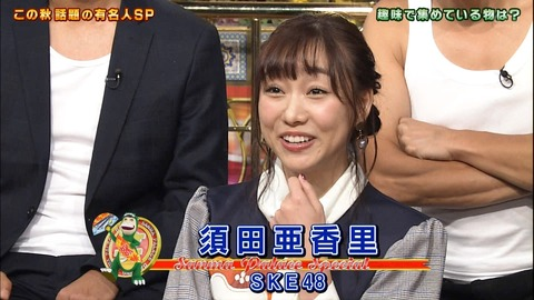 【SKE48】須田亜香里、さんま御殿で処●発言wwwwww