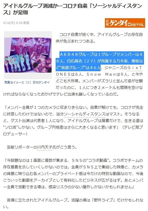 【笑撃】日刊ゲンダイ「AKBグループは1グループ48人、乃木坂、欅坂など坂道グループは46人」wwwwwww
