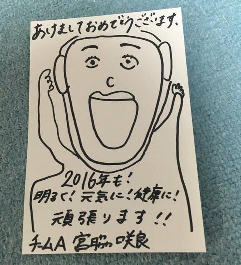 【HKT48】宮脇咲良の年賀状が不気味過ぎると話題にwwwwww【画伯】