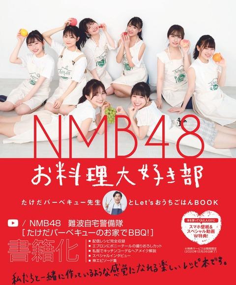【朗報】NMB48の人気配信番組が書籍化【たけだバーベキューのおうちでBBQ!】