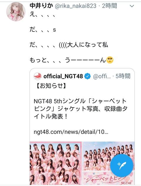 【悲報】NGT48中井りか、ニューシングルのジャケットがお気に召さない模様「え、、、だs」