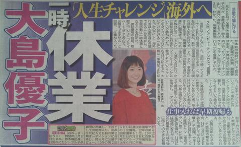 【悲報】須藤凜々花を批判した大島優子さんが芸能界から消されるwww