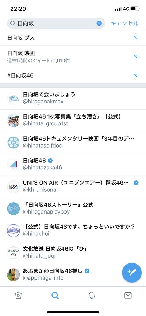 【悲報】日向坂46の検索サジェストが酷すぎる