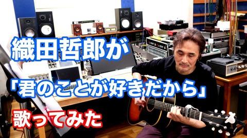 【AKB48】新曲はまた織田哲郎さんに提供してもらいたいなあ