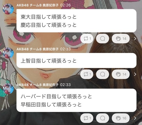 【AKB48】奥原妃奈子ちゃんの壮大過ぎる野望www