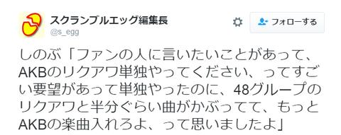 AKB総支配人しのぶ「リクアワで単独とグループの曲が半分ぐらいかぶってて違う曲入れろと思った」