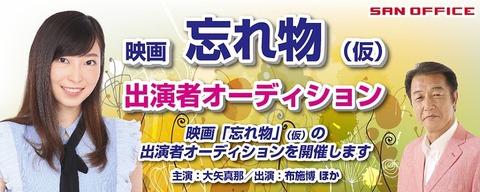 【元SKE48】大矢真那の初主演映画が胡散臭い