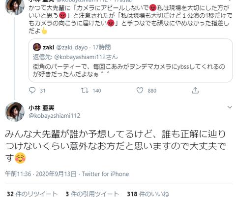 【元SKE48】小林亜実「オンデマのカメラに指差ししたら大先輩に『カメラにアピールしないで』と注意された」