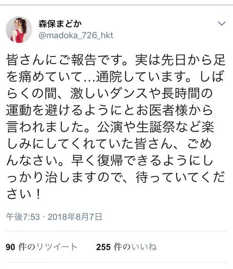 【悲報】HKT48からまた怪我人・・・。森保まどかが足を痛めてしまう