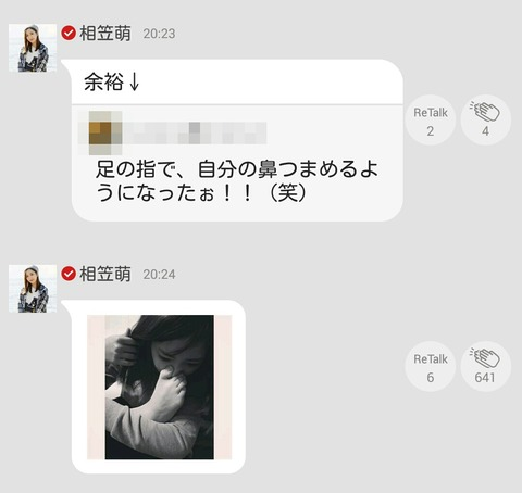 【AKB48】このメンバーはいったい何を目指してるのか教えて下さい【相笠萌】