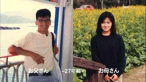 【AKB48】ゆきりんの御両親wwwwww【柏木由紀】
