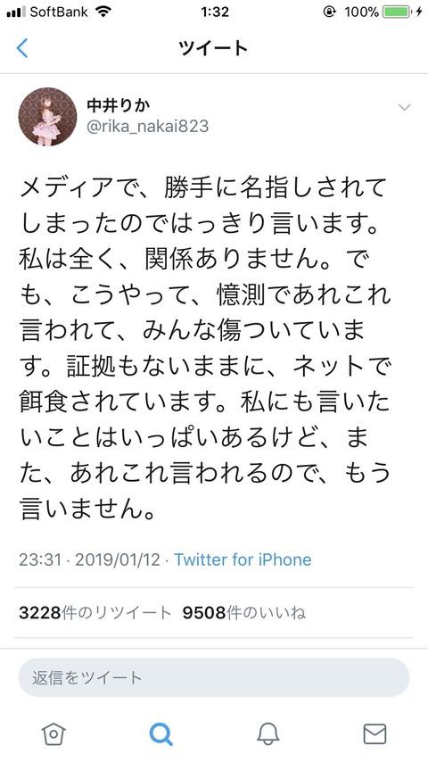 【NGT48】中井りかのこのツイート、運営が乗っ取ってるだろ?