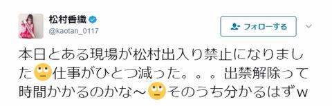 【SKE48】松村香織、よくわからんがとある現場で出禁になって仕事が減る
