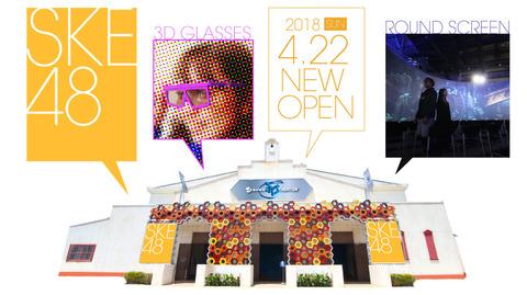 【朗報】ラグーナテンボス内のテーマパーク「ラグナシア」に「SKE48 360°3Dシアター」がオープン!