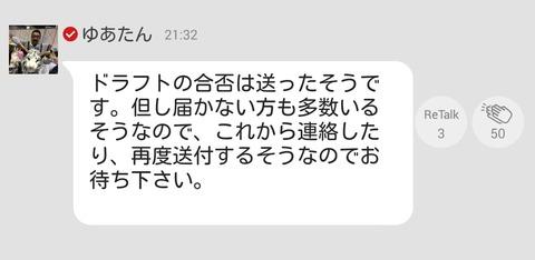 【悲報】湯浅洋「ドラフトの合否は発送しましたが多数の人に届いてません」