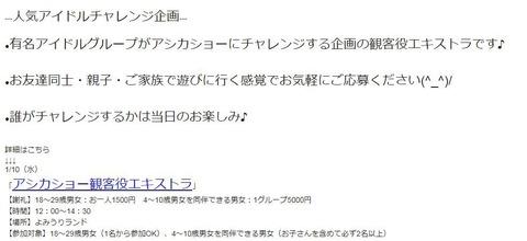 【悲報】乃木坂46が若者&女性人気を煽るためにサクラで集客wwwwww