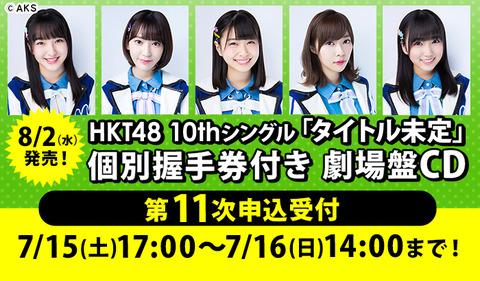 【悲報】HKT48 10thシングルの握手完売状況が壊滅的・・・
