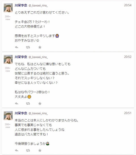 旦那が文春砲を食らった川栄李奈さん「本当のことは本人にしかわかりませんが人に恨まれることをしたんでしょうね」